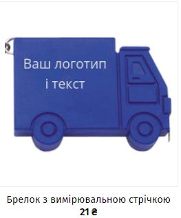 brelok-avto.png