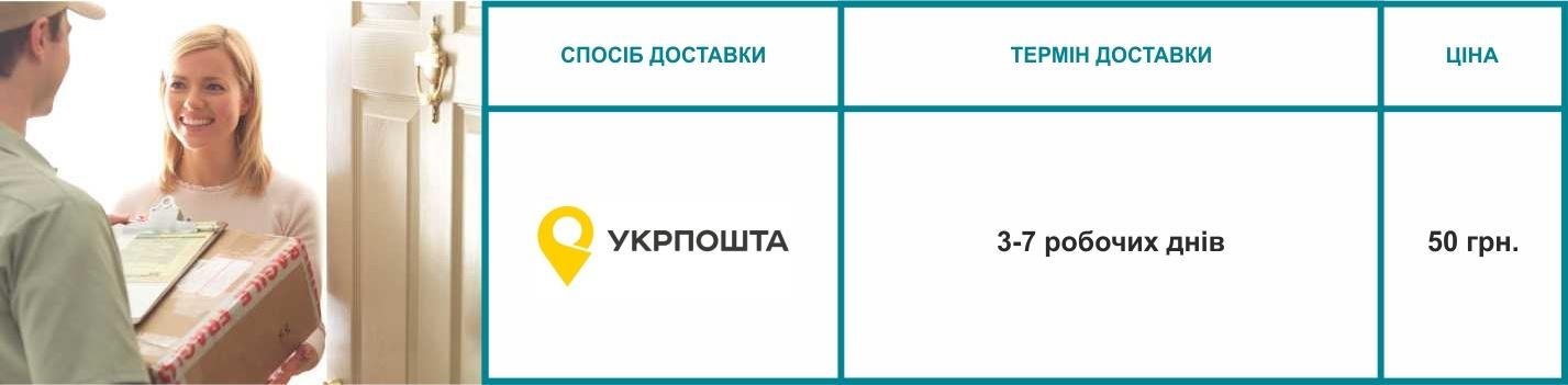 sposib-dostavky-ukrposta_4.jpg